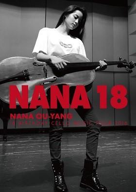 2018年欧阳娜娜18跨界巡回音乐会 深圳站