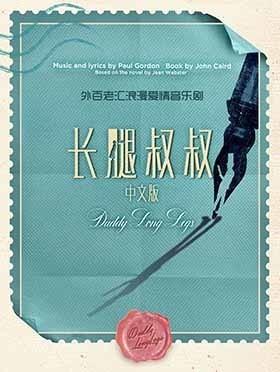 【学生特惠场】外百老汇浪漫爱情音乐剧《长腿叔叔》中文版-广州站