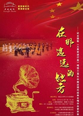 在那遥远的地方—Echo合唱团:中国近现代经典合唱作品音乐会