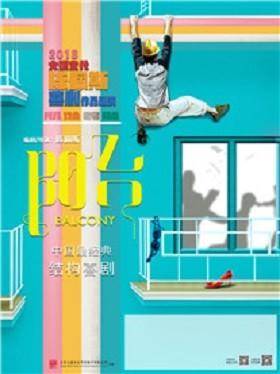 陈佩斯舞台喜剧系列--《阳台》