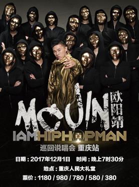 """MC JIN欧阳靖""""IAMHIPHOPMAN"""" 巡回说唱会-重庆站"""