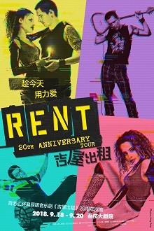 南京市文化消费政府补贴剧目 百老汇经典摇滚音乐剧《吉屋出租》二十周年巡演--南京站