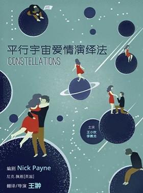 王翀作品 新浪潮影像系列实验戏剧《平行宇宙爱情演绎法》