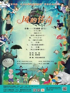零钱音乐会系列-《风的传奇》宫崎骏•久石让影视动漫视听音乐会