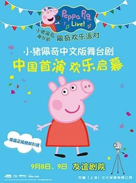2018英国原版引进中文版 小猪佩奇舞台剧《佩奇欢乐派对》
