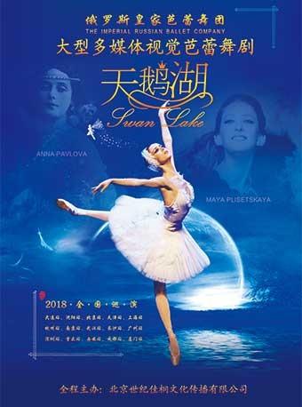大型多媒体视觉芭蕾舞剧《天鹅湖》——俄罗斯皇家芭蕾舞团