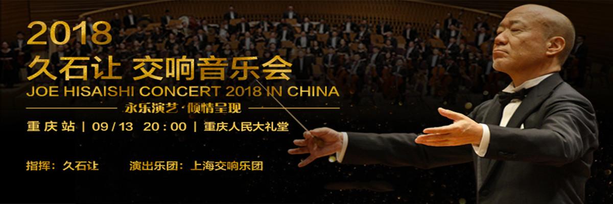 2018久石让交响2018博彩娱乐-重庆站