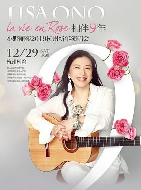 小野丽莎2019杭州新年演唱会-杭州站