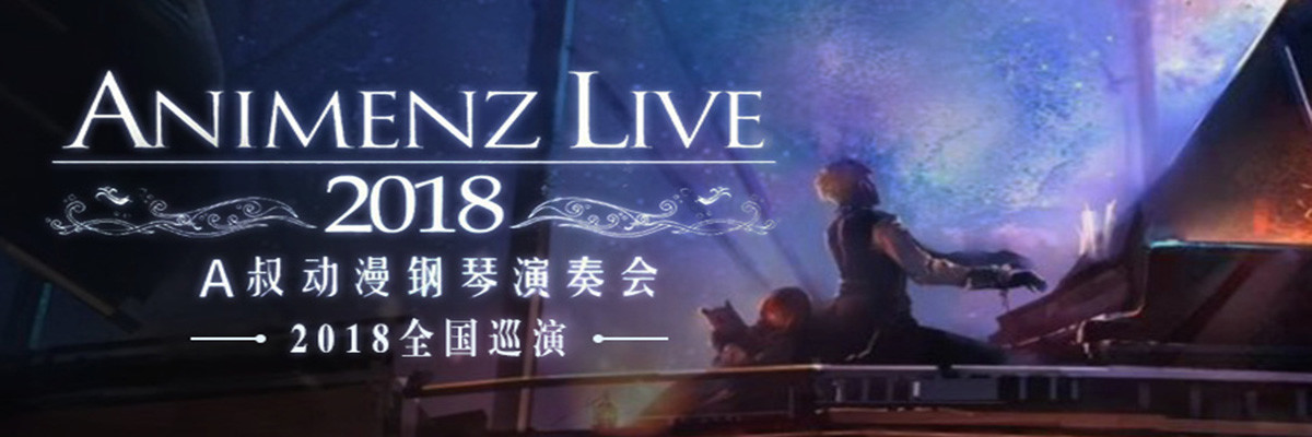 Animenz Live 2018 动漫钢琴2018博彩娱乐-北京站