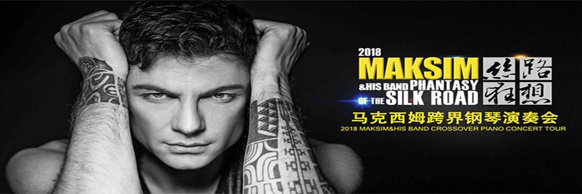 丝路·狂想 2018马克西姆跨界钢琴演奏会巡演