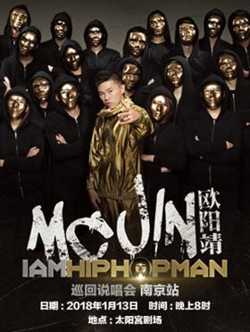 """2018 MC JIN欧阳靖""""IAMHIPHOPMAN""""巡回说唱会 南京站"""
