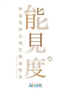 双人展·上海