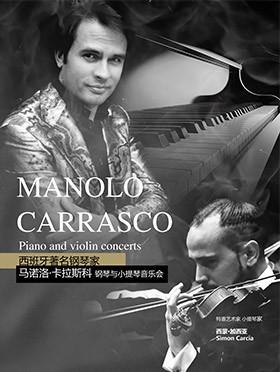 西班牙著名钢琴家马诺洛·卡拉斯科钢琴与小提琴音乐会-东莞站