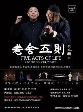 南京市文化消费政府补贴剧目 百场明星版话剧《老舍五则》特别纪念演出