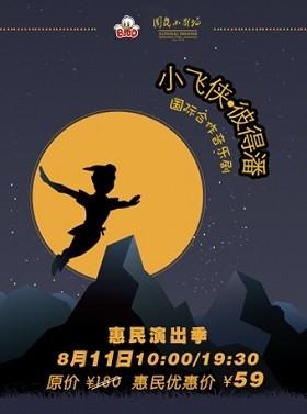 惠民演出 国际合作音乐剧 《小飞侠·彼得潘》