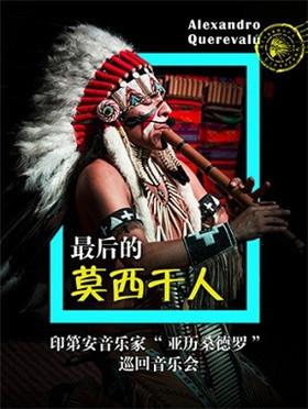 《最后的莫西干人》—印第安音乐家亚历桑德罗巡回音乐会