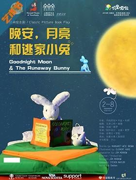 【小橙堡】加拿大绘本木偶剧《晚安,月亮和逃家小兔》