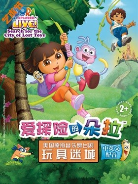 美国原版音乐舞台剧《爱探险的朵拉之玩具迷城》 -深圳站