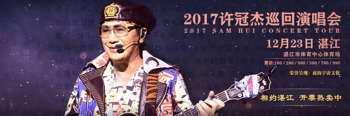 2017许冠杰巡回演唱会 湛江站