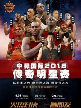 2018传奇明星赛-深圳站