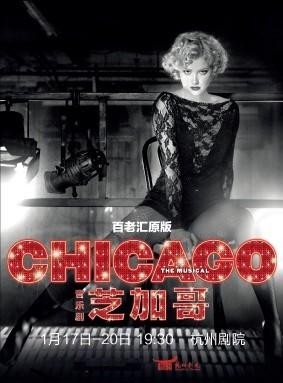 百老汇原版音乐剧《芝加哥》-杭州站