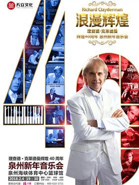 天乐汇-浪漫辉煌40年--理查德·克莱德曼2018泉州新年音乐会