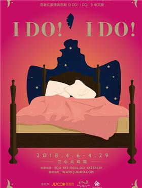 百老汇浪漫音乐剧《I Do!I Do!》中文版-上海站