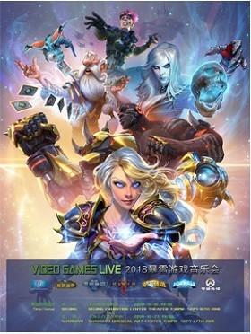 【万有音乐系】2018 VIDEO GAMES LIVE 暴雪游戏音乐会-深圳站