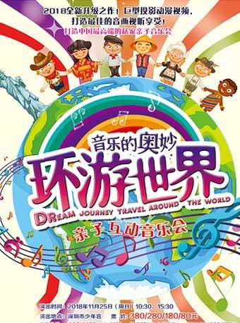音乐的奥妙《环游世界》亲子互动音乐会