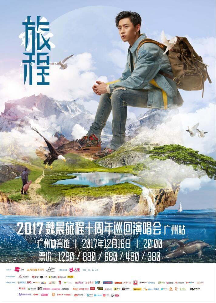 2017魏晨旅程十周年巡回演唱会—广州站