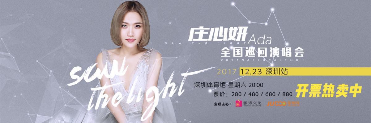 庄心妍saw the light 全国巡回演唱会2017-深圳站