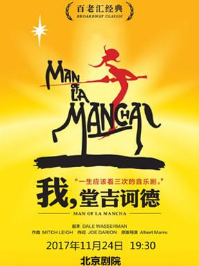 北京剧院2017年戏剧邀请展-百老汇经典音乐剧中文版《我,堂吉诃德》