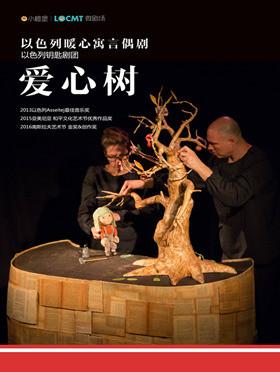 【小橙堡微剧场】 以色列 暖心寓言偶剧《爱心树》-深圳站