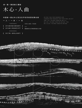 2018第五届城市戏剧节 诗·歌·舞变奏三幕剧《木心·人曲》-石家庄