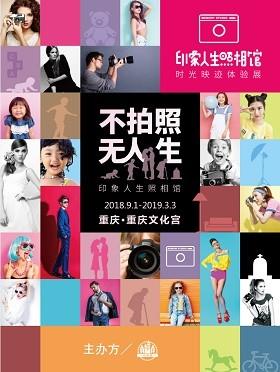 【小橙堡】 《印象人生照相馆》-重庆站