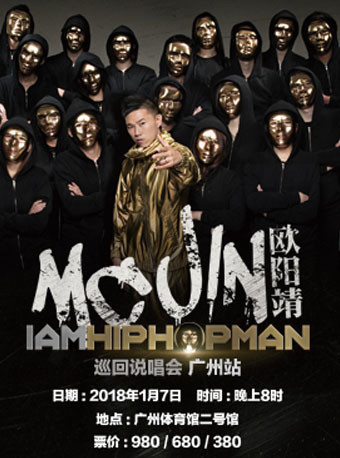 MCJIN欧阳靖IAMHIPHOPMAN巡回说唱会广州站