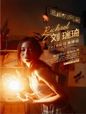 """【万有音乐系】刘瑞琦""""温暖的房间""""2018巡回演唱会-香港站"""