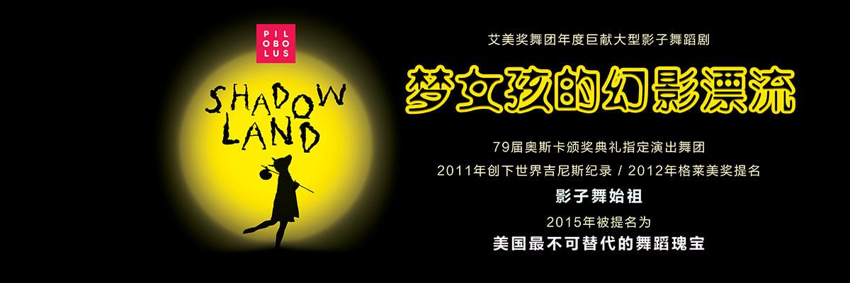 【小橙堡】艾美奖舞团年度巨献大型影子舞蹈剧《梦女孩的幻影漂流》