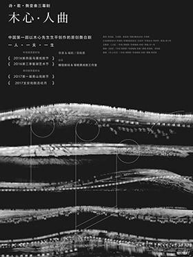 2018第五届城市戏剧节 诗·歌·舞变奏三幕剧《木心·人曲》-深圳