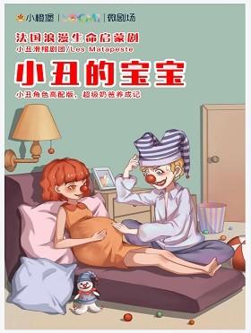 【第三届小橙堡国际亲子艺术节】微剧场·法国浪漫生命启蒙剧《小丑的宝宝》
