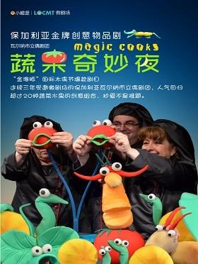 【小橙堡微剧场】保加利亚 金牌创意物品剧《蔬果奇妙夜》-重庆站