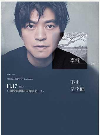 """""""不止,是李健""""2018-2019世界巡回演唱会广州站"""