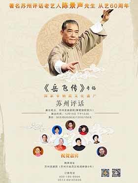 著名苏州评话老艺人陈景声先生从艺六十周年——《岳飞传》专场