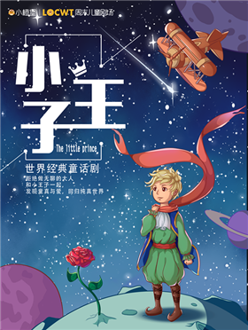 【小橙堡】世界经典童话剧《小王子》