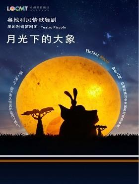 【小橙堡微剧场】 奥地利 风情歌舞偶剧《月光下的大象》