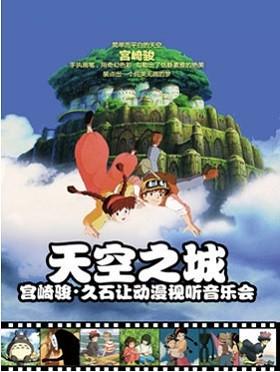 """【万有音乐系】""""天空之城""""宫崎骏·久石让动漫视听音乐会-成都站"""