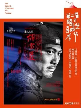 香港话剧团《亲爱的,胡雪岩》