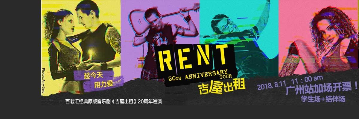 百老汇经典原版音乐剧《吉屋出租》RENT 二十周年巡演