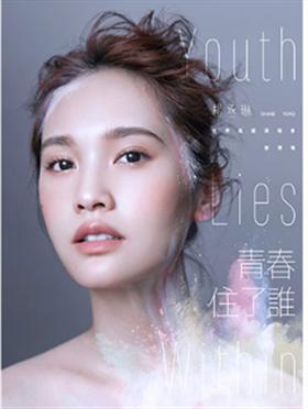 杨丞琳《青春住了谁 Youth Lies Within》世界巡回演唱会香港场
