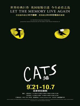 世界经典原版音乐剧《猫》Cats 北京站